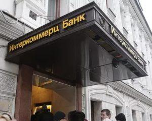 Какой обанкротился банк