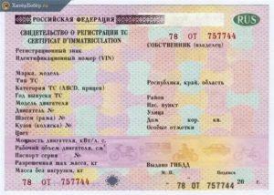 Как узнать номер свидетельства о регистрации тс онлайн