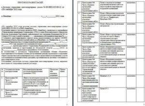 Как подписать договор с протоколом согласования разногласий