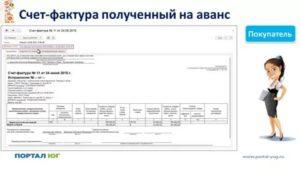Сроки выставления счета фактуры на аванс