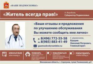 Минздрав московской области официальный сайт контакты горячая линия