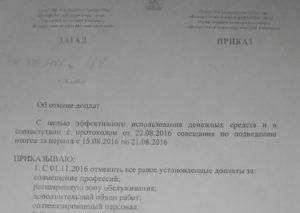 Приказ об отмене доплат и надбавок