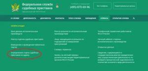 Найти отдел судебных приставов по адресу должника официальный сайт