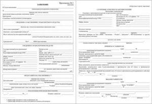 Какие документы нужны при сверке номеров