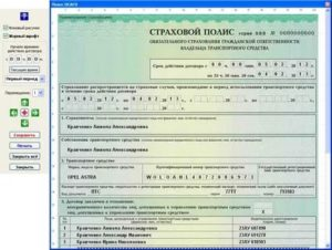 Заполнить страховку на осаго следует места регистрации