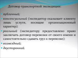 Договор транспортного экспедирования
