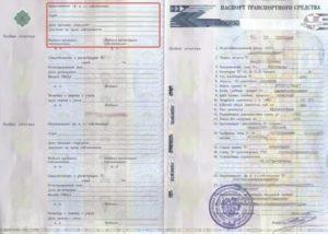 Какие документы надо оформлять при покупке авто с рук