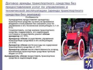 Договор оказания услуг управление транспортным средством