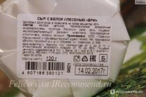 Срок годности сыра с плесенью