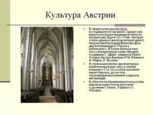 Религия древней австрии кратко