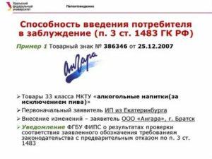 Статья введение в заблуждение потребителя закон о защите прав потребителей