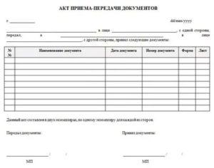 Акт приема передачи конструкторской документации образец