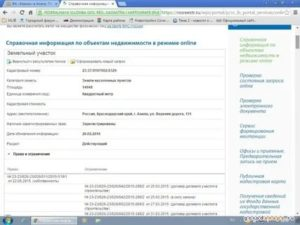 Проверить регистрацию дду в росреестре онлайн по номеру регистрации