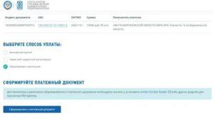 Оплатить налог по патенту онлайн