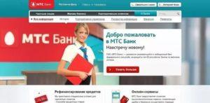 Мтс банк клиент для юридических лиц