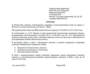 Бланк заявления на ремонт подъезда в управляющую компанию
