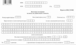 Образец заполнения декларация по ндс налоговый агент