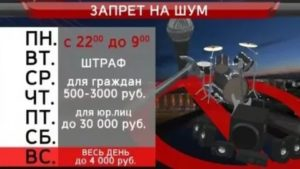 Закон о тишине красноярского края 2019г
