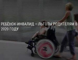Льгота по осаго для родителей воспитывающих детей инвалидов