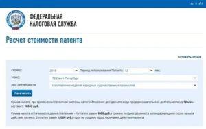 Платежи для ип 2019 год на патенте