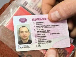 Проверка водительских прав онлайн украина