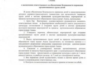 Образец приказа о назначении ответственным лицом за обеспечение бдд