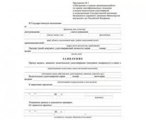 Заявление на замену прав после смены фамилии