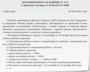 Соглашение о переводе на полную ставку