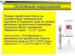 Минимальный размер оплаты труда в пермском крае на 2019 год