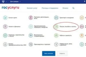Где узнать свой страховой стаж через интернет