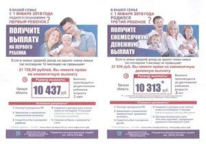 Выплаты за 3 ребенка в ульяновске