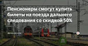 Есть льготы пенсионерам при покупке билетов на поезд