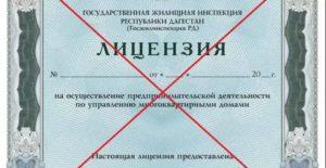 Лишение лицензии ук если у нее нет мкд в управлении