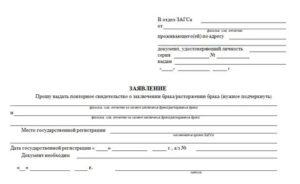 Заявление на получение справки о расторжении брака форма 29
