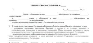 Договор о сотрудничестве между юр лицами