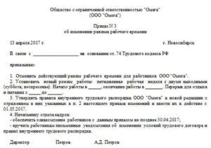 Образец приказ об изменении режима работы сотрудника