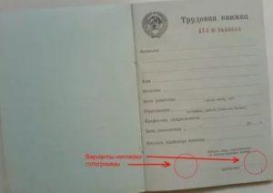Наклейка в трудовой книжке куда клеить прозрачную
