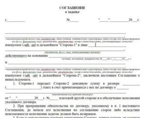 Соглашение о задатке образец при покупке квартиры по доверенности