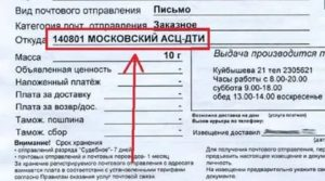 Что значит московский асц