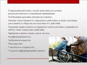 Обязанности социального работника по уходу за престарелыми