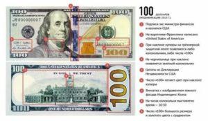 Как определить настоящие ли 100 долларов