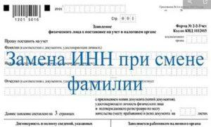 Какие документы нужны для замены инн при смене фамилии