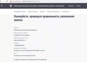 Личный кабинет кремлин ру
