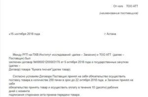 Пример письма просьбы заключения договора экспедирования