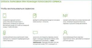 Как оплатить парковку в москве с банковской карты