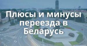 Переезд в беларусь на пмж из россии отзывы 2019