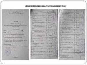 Заполнение дневника по производственной практике водителя погрузчика