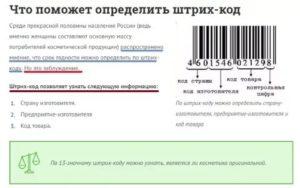 Как проверить срок годности косметики по штрих коду онлайн