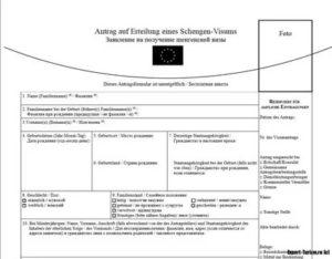 Образец заполнения анкеты для визы в германию 2019