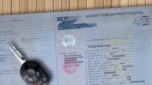 Какие документы нужны для получения птс на авто